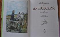 «Дубровский» (краткое содержание по главам)