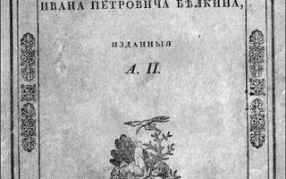 Повести Пушкина (список)