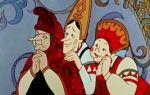 Главные герои «Сказки о царе Салтане»