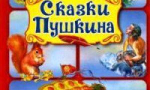 Список сказок Пушкина