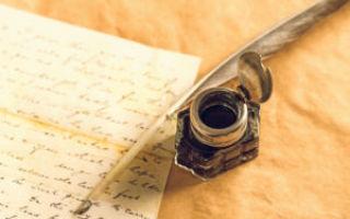 История создания стихотворения «К Чаадаеву»