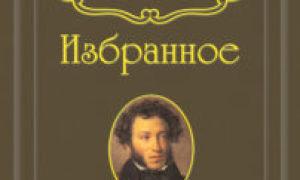 Стихи Пушкина, которые легко учатся