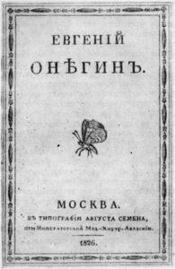 Евгений Онегин обложка