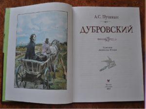 Дубровский книга
