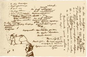Капитанская дочка рукопись