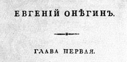 1 глава Онегина
