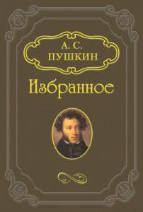 Пушкин избранное