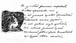 Рукопись поэмы Кавказский пленник