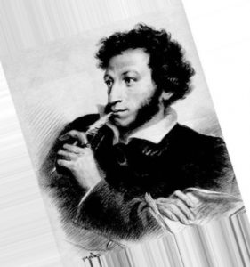 Образ Пушкина