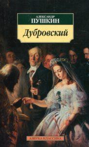 Дубровский обложка романа