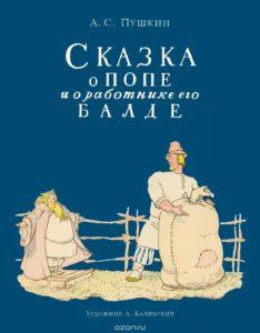 Сказка Пушкина о попе и работнике его балде