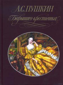 Читать повесть Пушкина Барышня-крестьянка