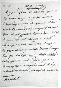 Из Пиндемонти рукопись