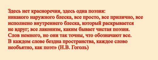 Слова Гоголя