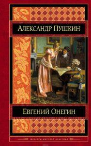Евгений Онегин книга